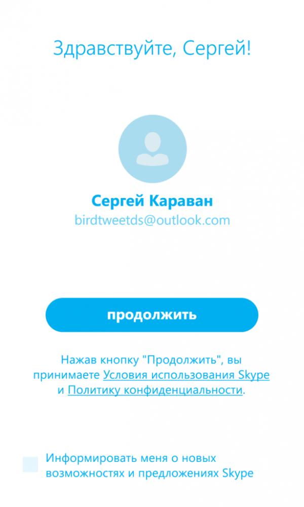 Кнопка «Продолжить»