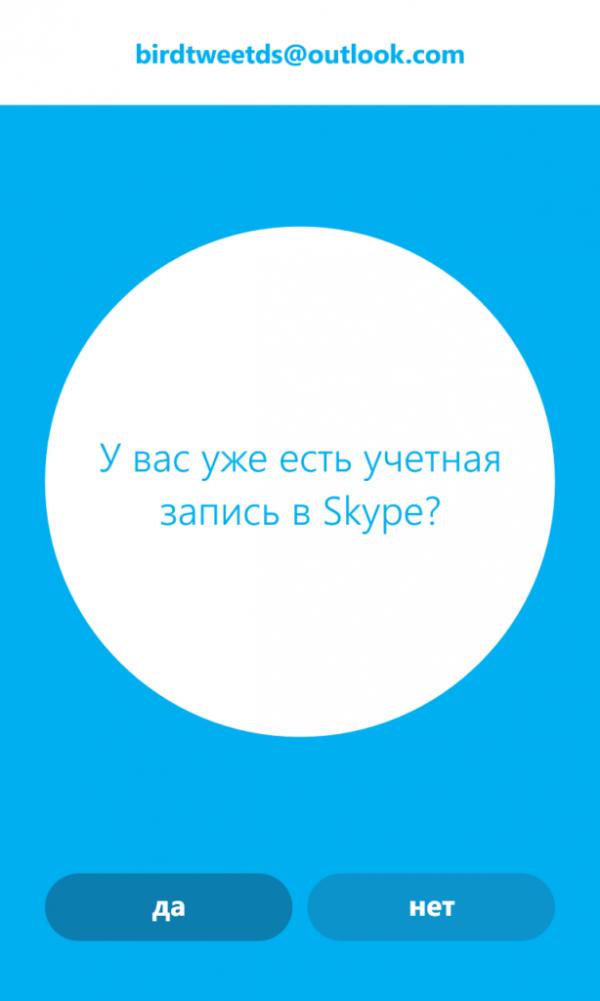 Привязка к аккаунту «Скайпа»