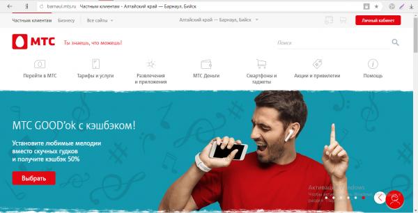 Официальный сайт «МТС»