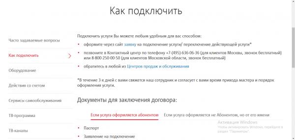 Контакты для абонентов из Москвы