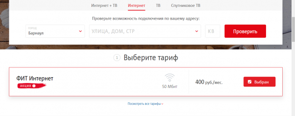 Тарифы на домашний интернет на сайте