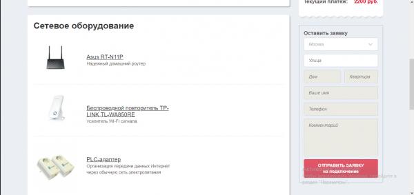 Заполнение заявки в правой части сайта