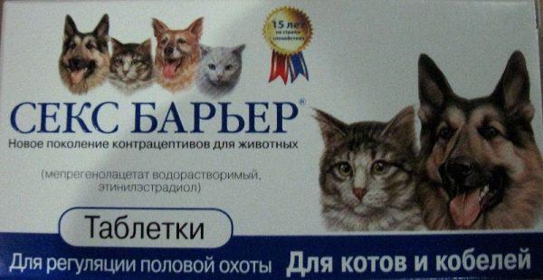 Таблетки для животных от полового влечения