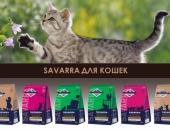 Сухие корма для кошек «Саварра»