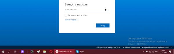 Ввод пароля на сайте «Майкрософт»