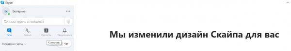 Вкладка «Контакты»
