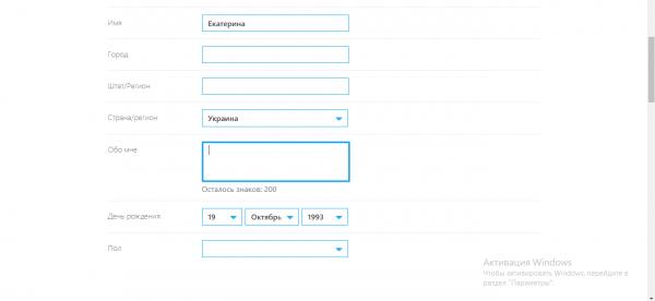 Ввод нового логина в Skype