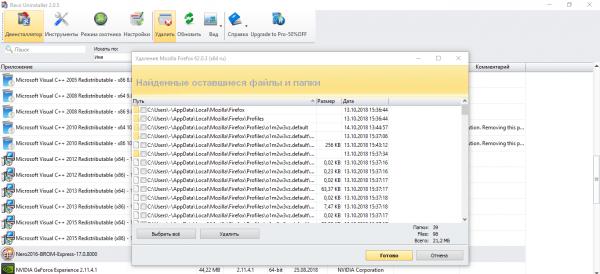 Удаление остаточных файлов и папок