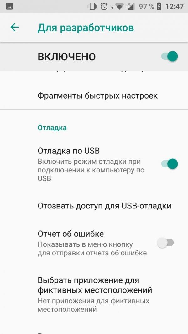 Активация отладки через порт USB
