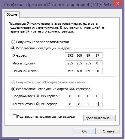 Настройка протокола IPv4