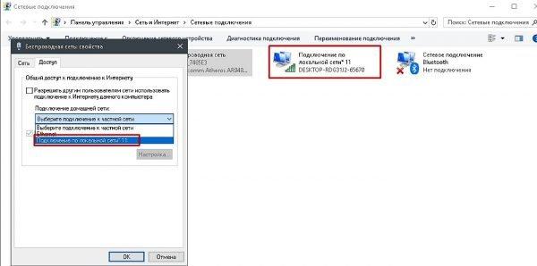 Изменение параметров доступа