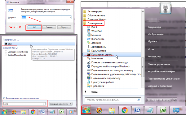 Способы запустить «Командную строку» на примере Windows 7