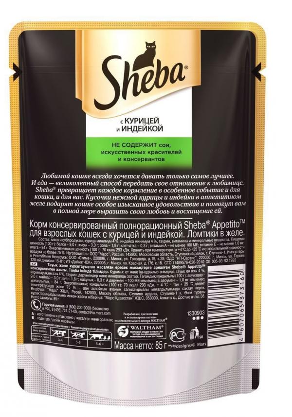 Курица и индейка (серия Sheba Appetito)