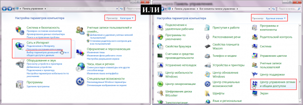 «Панель управления» на примере Windows 7