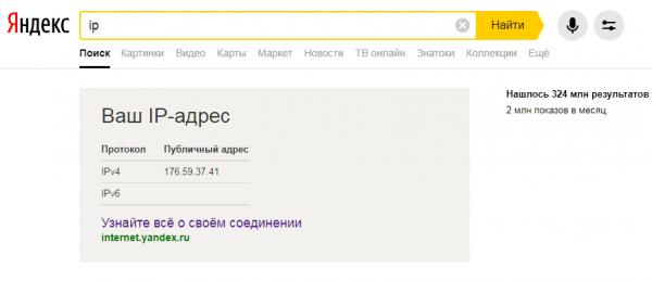 Узнать свой IP через «Яндекс»