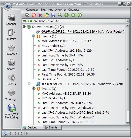 Программа «MyLanViewer»