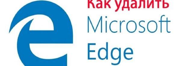 Как можно удалить или отключить Microsoft Edge