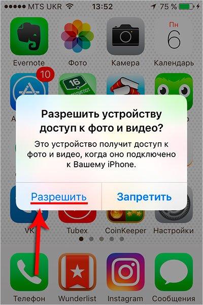 Запрос на подключение на экране iPhone
