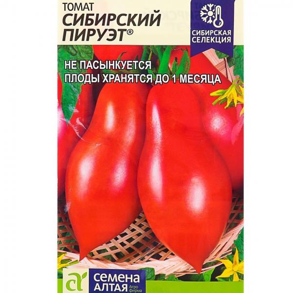 Сорт томатов Сибирский пируэт