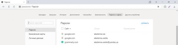 Перечень паролей «Яндекс.Браузера»