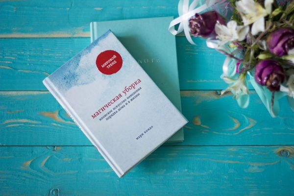 Книга Мари Кондо на столе
