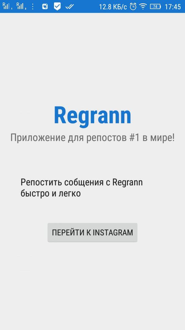 Главный экран Regrann