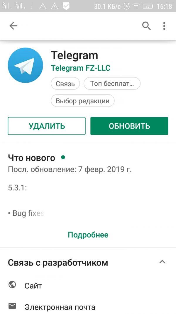 Загрузка Telegram