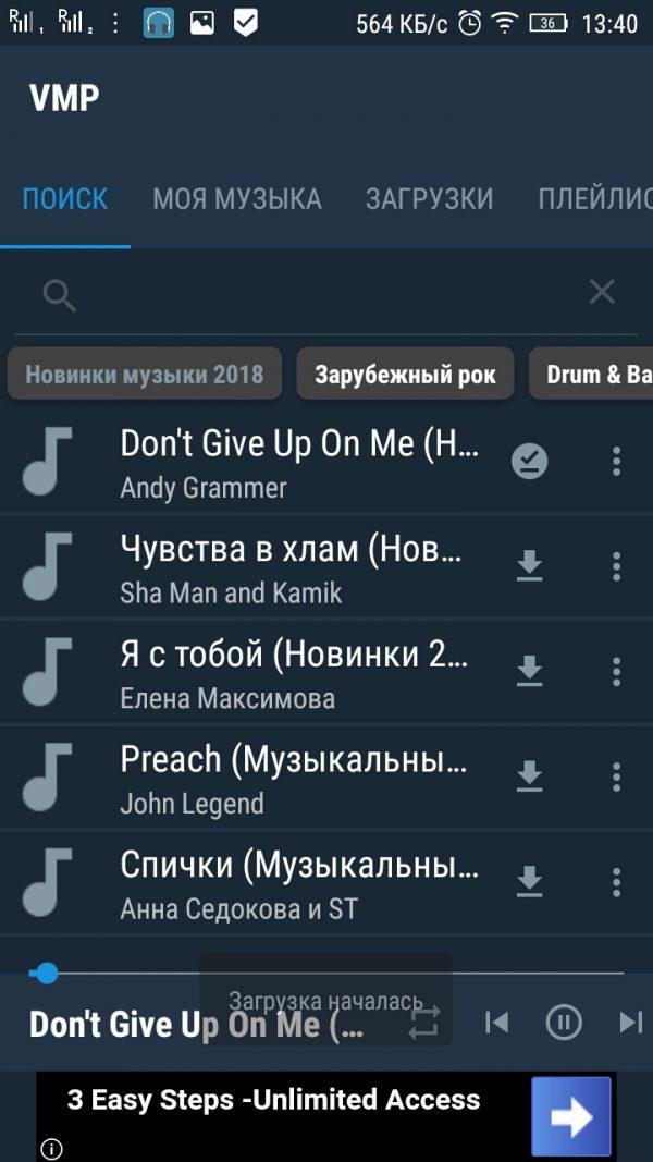 Загруженная песня