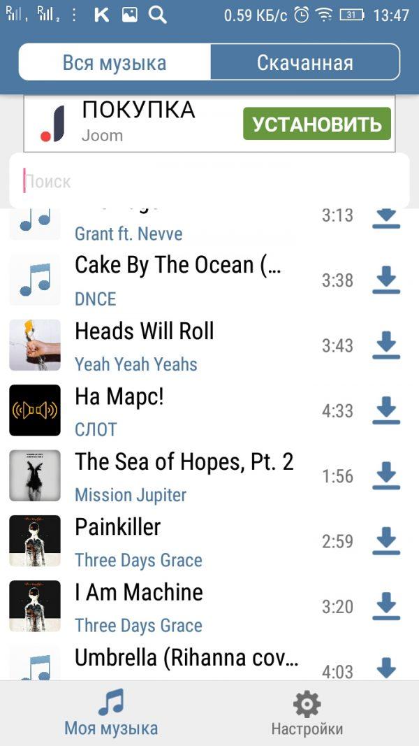 Вся музыка