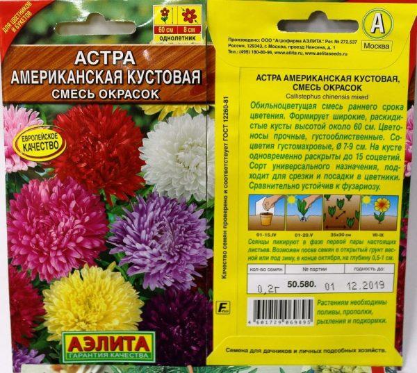 Пакетик с семенами астр