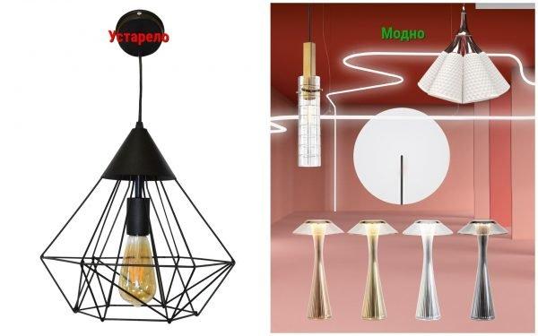 Светильник-скелет и светильники с плафонами разной формы