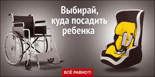 Социальная реклама детского автомобильного кресла