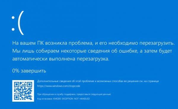 Скрин синего экрана смерти в виндовс 8–10