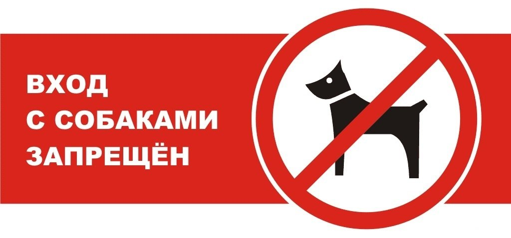 Надпись с собаками вход запрещен картинки