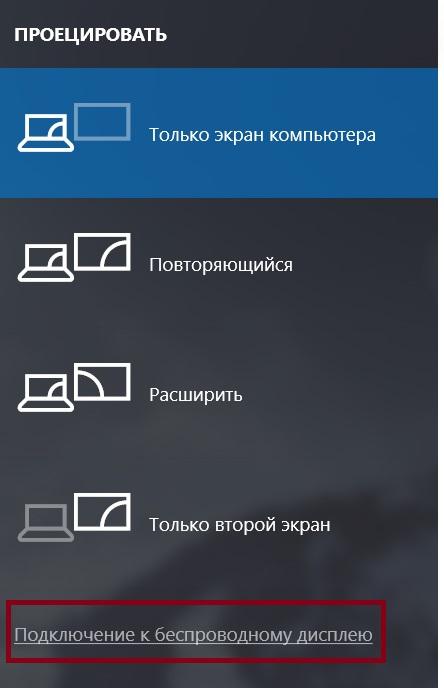 Проецирование изображения с компьютера на телевизор