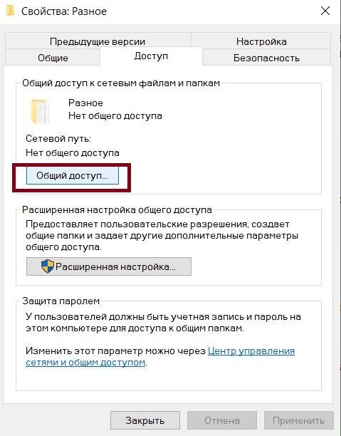 Настройка общего доступа к папке с контентом