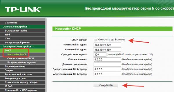 Включение режима DHCP но роутере