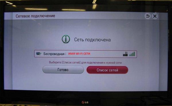 Подтверждение подключения к сети Wi-Fi