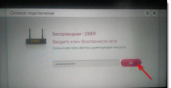 Ввод пароля при подключении