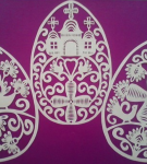Вытынанки «Пасхальные яйца» 4