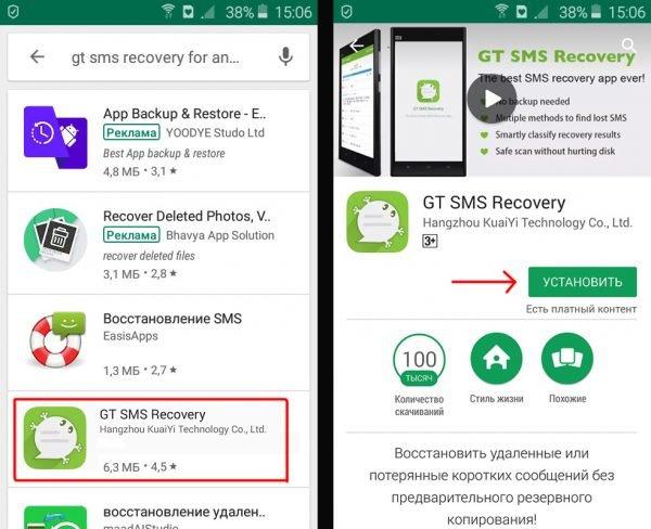 Окно поиска и установки приложения GT SMS Recovey