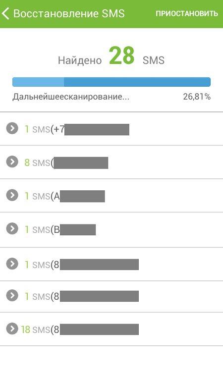 Окно процесса сканирования в GT SMS Recovery