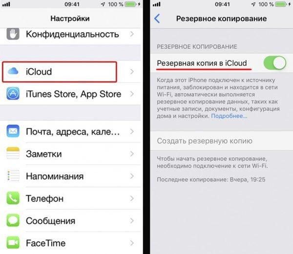 Окно настроек iCloud на iPhone