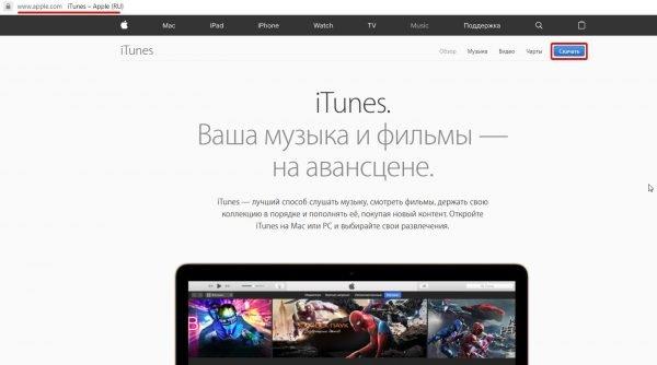iTunes на официальном сайт Apple