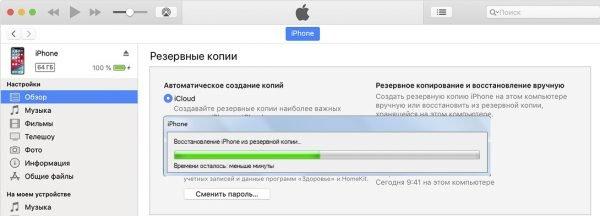 Окно процесса восстановления данных на iPhone