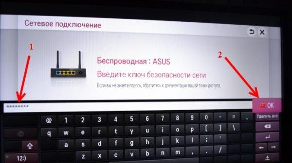 Ввод пароля от Wi-Fi