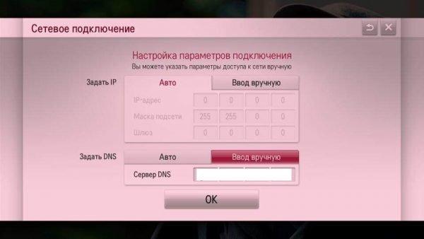 Ввод данных о подключении