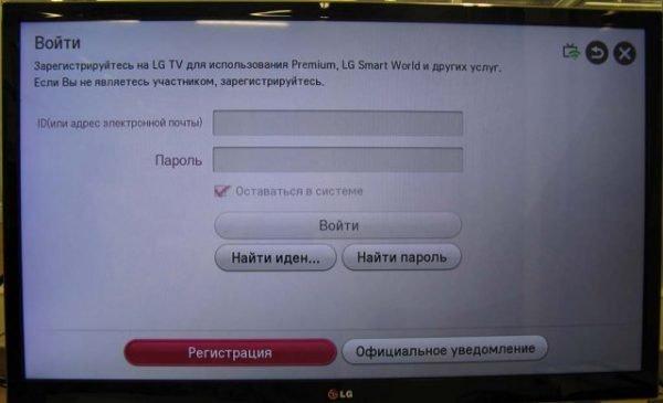 Экран входа в режим регистрации