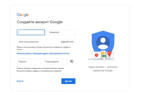 Создание аккаунта Google