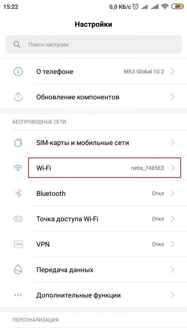 Как открыть установки Wi-Fi в смартфоне